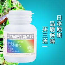 买3送1 多肽地龙蛋白复合片正品 日本活性地龙蛋白粉精片药食同源