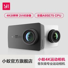 微型摄像机防抖触摸屏yi 小蚁4K运动相机智能高清数码 YAS.1616.CN