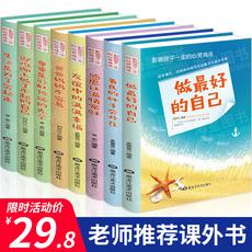 自己全套8册 儿童文学故事图书适合9 16岁初中生名著读物 做最好 小学生课外阅读书籍三四五六年级必读班主任老师推荐