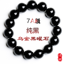 Pure black black gold obsidian bracelet men's women's section 貔貅 natural crystal beads bracelets open light couple hand jewelry