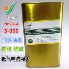 300洗网水 低气味移印洗网水 301洗网水 丝印机洗网水 油墨清洗剂