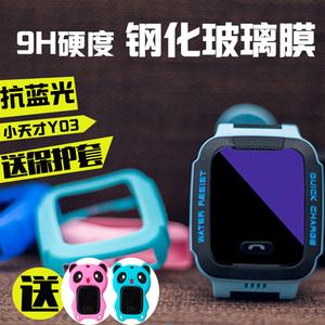 小天才电话手表Y03膜/套 保护壳 钢化高清防爆蓝光纳米膜专用配件手表钢化膜
