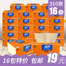 整箱特价 实惠装 家用促销 纸巾批发卫生抽纸小尺寸便宜 包邮 家庭装