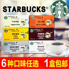 星巴克速溶咖啡三合一条装拿铁摩卡原味卡布奇诺咖啡粉进口咖啡