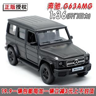 包邮正品裕丰奔驰G63AMG越野合金汽车模型1:36回力玩具车蛋糕摆件