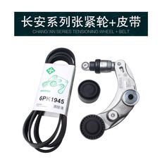 长安悦翔v5V7逸动致尚XTcs35空调皮带涨紧轮发电机皮带张紧器原装