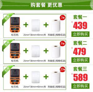 打码机打价机标价机全自动打码器热敏珠宝服装店打价格标签机标签打码器
