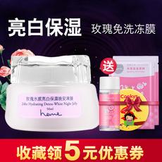 台湾睡眠面膜免洗男女深层滋润提亮肌肤面膜泥 美白补水保湿冻膜