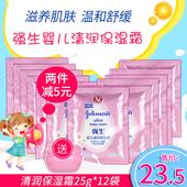 强生婴儿清润保湿霜25g*12袋婴儿面霜宝宝儿童霜强生面霜春季护肤