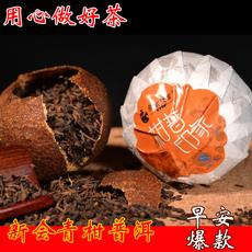 正宗新会青柑普洱熟茶叶陈皮小青柑桔大红柑普茶特级散装袋装500g