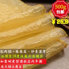长方形豆腐皮手工薄油豆皮包肉馅春卷皮豆腐衣干货腐竹豆制品500g