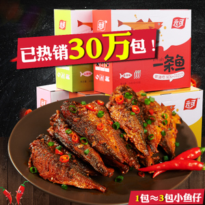 香辣小鱼仔混合多口味休闲零食礼盒 辣味小鱼干即食海鲜大礼包