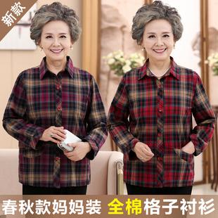 中年妈妈装秋装纯棉长袖格子衬衫女中老年人全棉衬衣大码宽松上衣