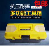 加厚工具箱手提式大号五金工具维修收纳箱车载塑料家用盒多功能