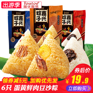 图优蛋黄鲜肉豆沙粽100g*6只新鲜真空装端午龙舟特产早餐嘉兴粽子粽子新鲜粽子
