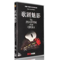 电影版2DVD经典 歌剧魅影25周年现场版音乐剧 影片高清光盘碟片