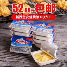 安佳黄油10g*60 新西兰进口动物无盐黄油粒 食用面包饼干烘焙原料