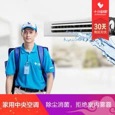 十分到家 空调清洗北京上海深圳上门服务挂柜机中央空调保洁全国