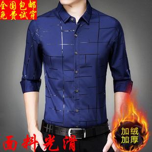 男士长袖衬衫韩版潮流冬季加绒加厚保暖2019春秋季新款男装白衬衣