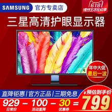 家用台式高清液晶屏 三星显示器S24E390HL 23.6英寸护眼电脑屏幕