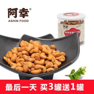 阿幸食品烧烤香辣味腰果坚果零食小吃办公室零食138g包邮腰果