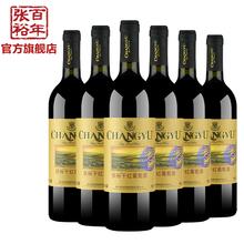 整箱6瓶 张裕红酒整箱张裕葡萄酒张裕赤霞珠干红 张裕官方