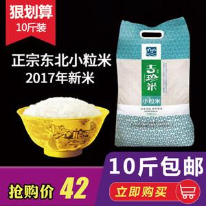 吉珍东北大米5kg 2017年新米 吉林大米 正宗东北小粒米10斤