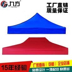 折叠帐篷广告摆摊加厚防雨布面遮阳防晒顶布四角棚布大伞印字包邮