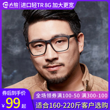 Big face TR90 slim eyeglasses large frame black frame spectacles, men's myopia, plain glasses, large spectacles.