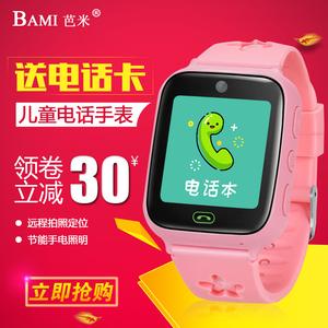 芭米儿童电话手表 学生小孩定位智能表手机防水男女款触摸屏拍照智能手表