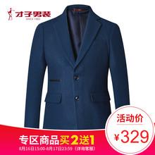 中年冬款 才子男装 羊毛呢大衣男中长款 商务休闲呢子翻领外套加厚男
