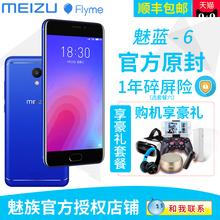 顺丰低至529送膜壳】Meizu/魅族 魅蓝6全网通note6智能手机e3 m15
