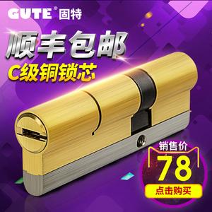 固特锁芯C级超B级纯铜防盗门锁芯防盗防撬防打防锡纸