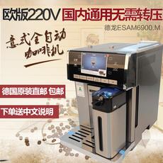 包邮 德国直邮 Delonghi/德龙ESAM6900.M 不锈钢彩屏全自动咖啡机