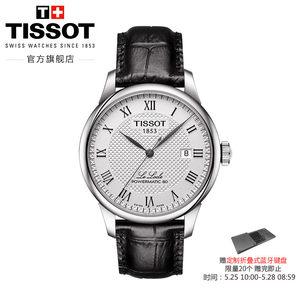Tissot天梭官方正品力洛克<span class=H>经典</span>商务休闲潮流自动机械皮带<span class=H>手表</span><span class=H>男</span>