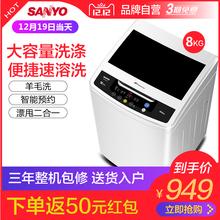 三洋8公斤洗衣机全自动家用波轮大容量甩干脱水机单甩WT8455M0S