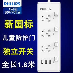<span class=H>飞利浦</span>插座排插<span class=H>正品</span> usb插座充电插排 独立<span class=H>开关</span>插线板智能接线板