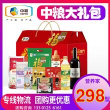 中粮福临门营养家大礼包B型礼盒装 粮油米面食品组合春节送礼团购