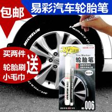 饰改装 汽车轮胎笔描字笔涂鸦描改白色轮胎字母笔装 美容用品油漆笔