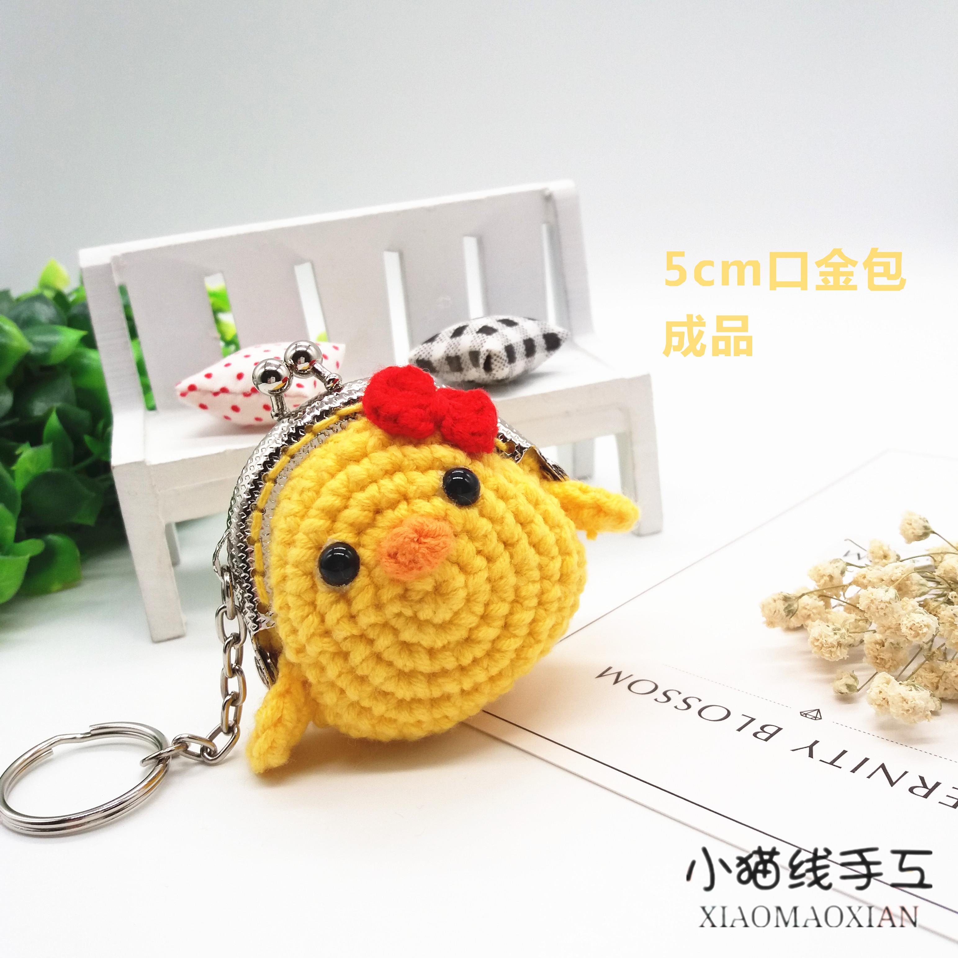 手工diy5cm小鸡口金包成品钩针毛线创意零钱包挂件饰品小猫线手工