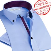 蓝色 潮流男士 男短袖 寸衬衣半袖 夏季纯棉衬衫 职业免烫商务休闲韩版