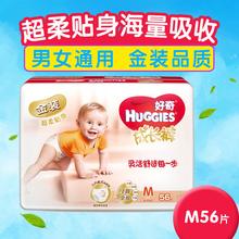 好奇金装成长裤M56婴儿超薄M码拉拉裤男女宝宝中号尿不湿透气干爽