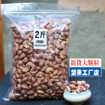 实惠简装 散装原味烘焙腰果仁1000g净含量袋装带皮越南腰果仁2斤