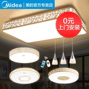 美的led客厅灯简约现代卧室长方形吸顶灯具套餐组合三室两厅套装