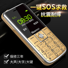 纽曼 l6+老人机超长待机大屏大字大声直板按键移动电信版老年手机正品功能机女小学生天翼类诺基亚备用手机