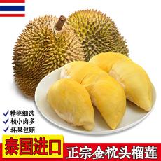 泰国金枕头榴莲新鲜带壳树熟现摘现发3-10斤包邮正宗进口水果特产