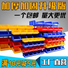 组合式零件盒物料盒塑料五金零件收纳盒分类工具盒斜口元 件配件盒