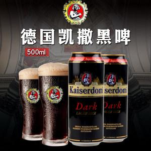 德国进口<span class=H>凯撒</span>大麦啤酒 原装正品kaiserdom<span class=H>黑啤</span>酒 整箱<span class=H>500</span><span class=H>ml</span>*24听