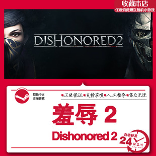 羞辱2 PC中文正版Steam Dishonored 2 羞辱2/耻辱2 羞辱2steam