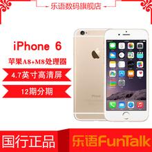 苹果 iPhone 32G全网通国行x 分期付款 送壳膜 苹果6手机Apple
